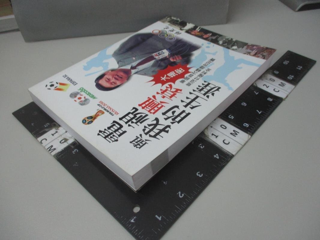 【書寶二手書T6/傳記_DDN】電視興衰與我的生涯_楊楚光