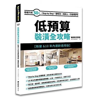 低預算裝潢全攻略【新屋&10年內屋齡適用版】 暢銷......