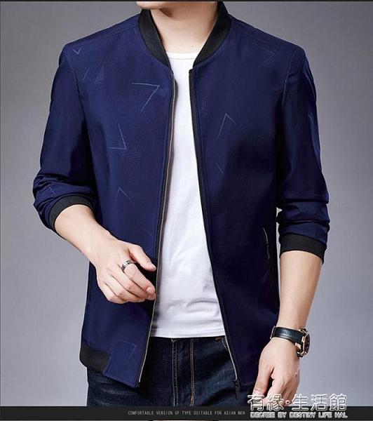夾克男 諾尼歐新款春裝中年男士外套薄款春秋季夾克30歲40中年夾克 有緣生活館