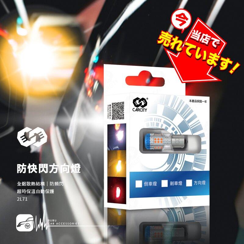 2L71【防快閃方向燈】|保固一年|3030芯片|全鋁散熱|防頻閃|10~48V貨車可用|BuBu車用品