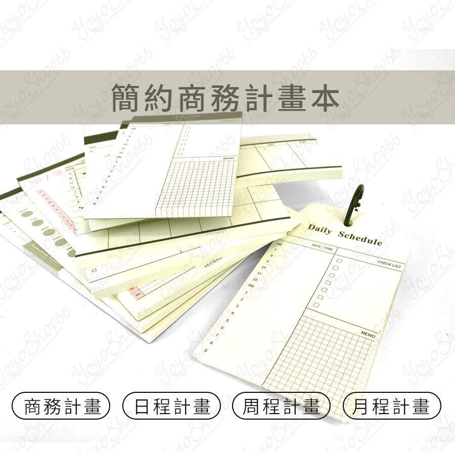 超大心9號下單區簡約商務計畫本 清單便簽本 備忘錄 可撕記事本 記事便條紙 學習#363