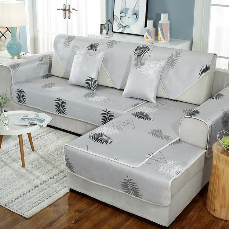 沙發套 夏季冰絲沙發墊夏天款北歐簡約涼席時尚現代防滑沙發巾涼墊套皮罩