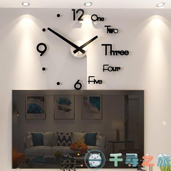 鐘表掛鐘客廳家用時鐘簡約裝飾北歐表【千尋之旅】