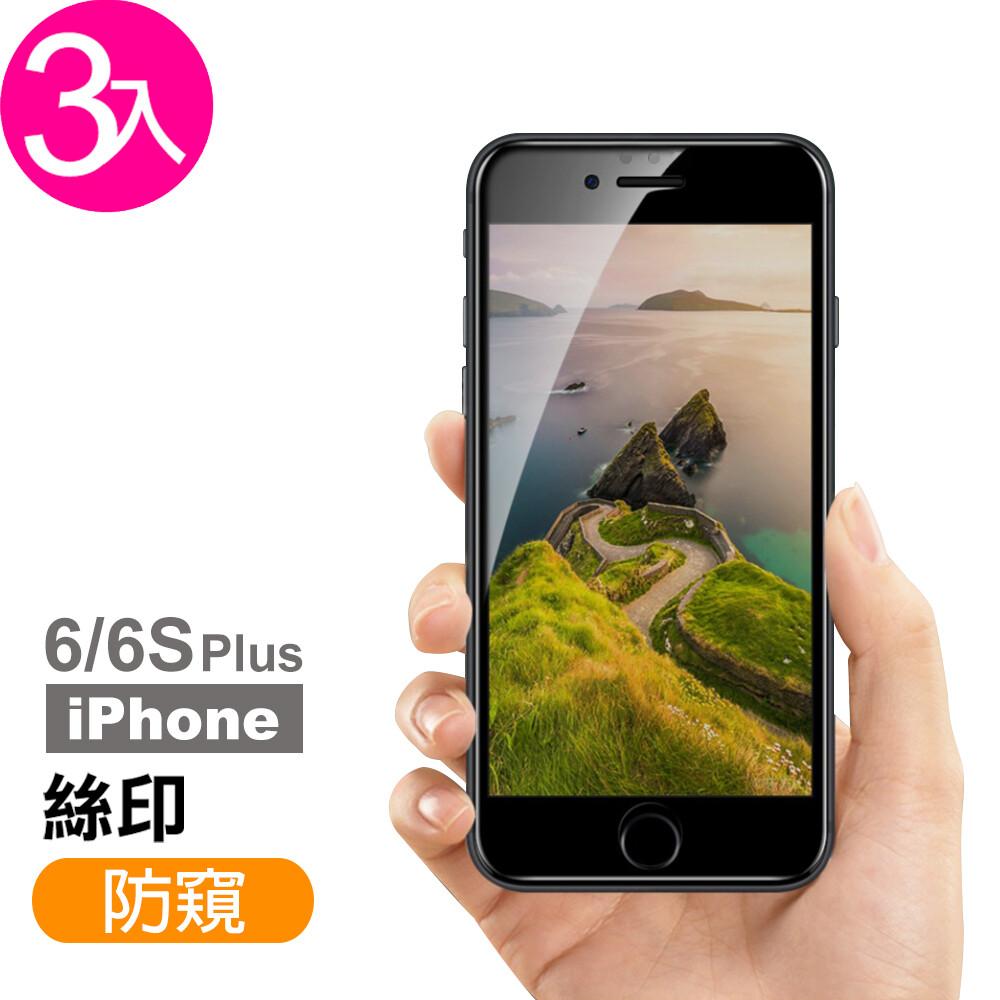 超值3件組 iphone6/6s plus 版 高清防窺 9h 鋼化玻璃膜 保護貼
