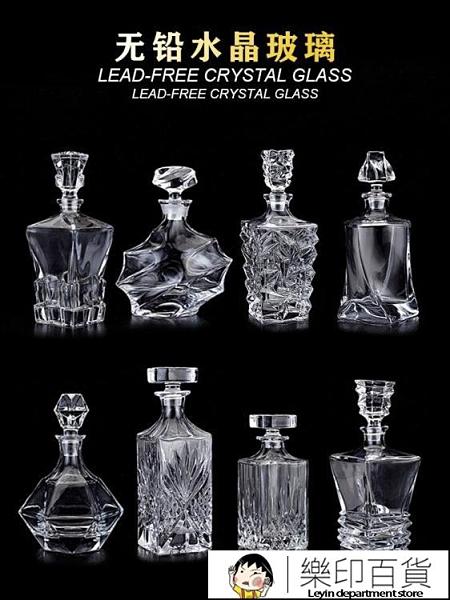 醒酒器 威士忌酒瓶空瓶水晶玻璃紅洋酒具家用套裝高檔帶蓋酒壺醒酒器酒樽 樂印百貨