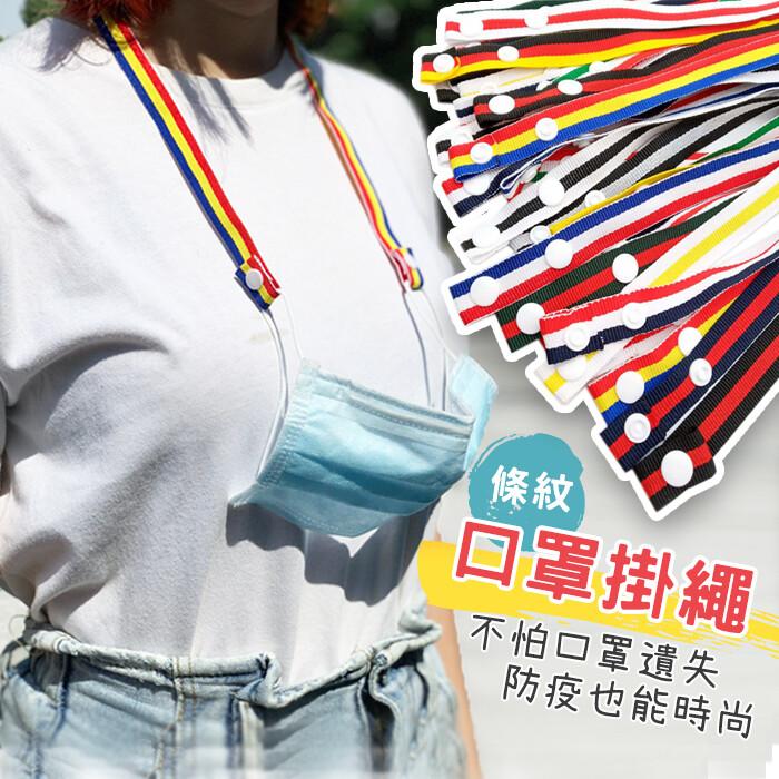 口罩掛繩 口罩項鍊 口罩繩  口罩收納繩 韓國熱銷 口罩掛帶 防疫小物 口罩收納 防掉繩葉子小舖