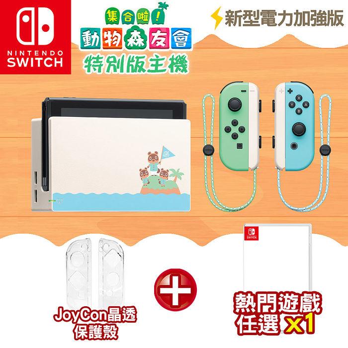 任天堂 Nintendo Switch 集合啦!動物森友會 特仕版主機-台灣公司貨 +遊戲*1 贈