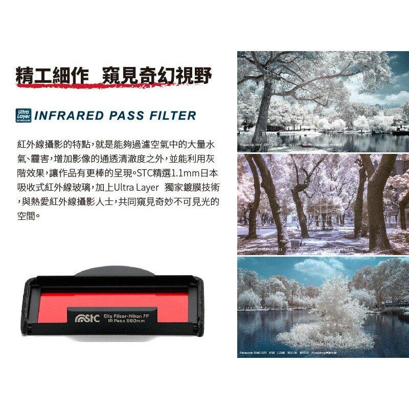 【eYe攝影】STC IR-CUT ND400 Clip Filter 內置型零色偏 ND400減光鏡CanonAPSC