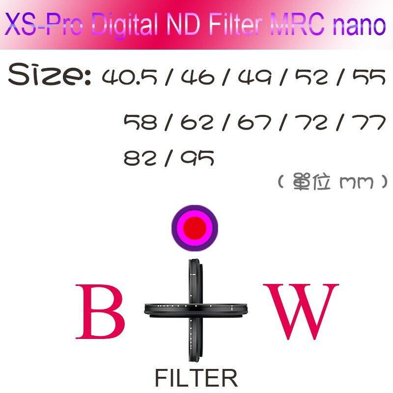 【eYe攝影】送筆 B+W ND Vario 可調式減光鏡 95mm XS-PRO ND8 ND64 ND1000