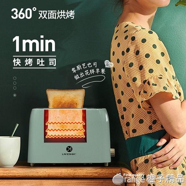 吐司機 利仁烤面包機家用小型多士爐多功能全自動早餐機烤吐司機懶人神器 『橙子精品』