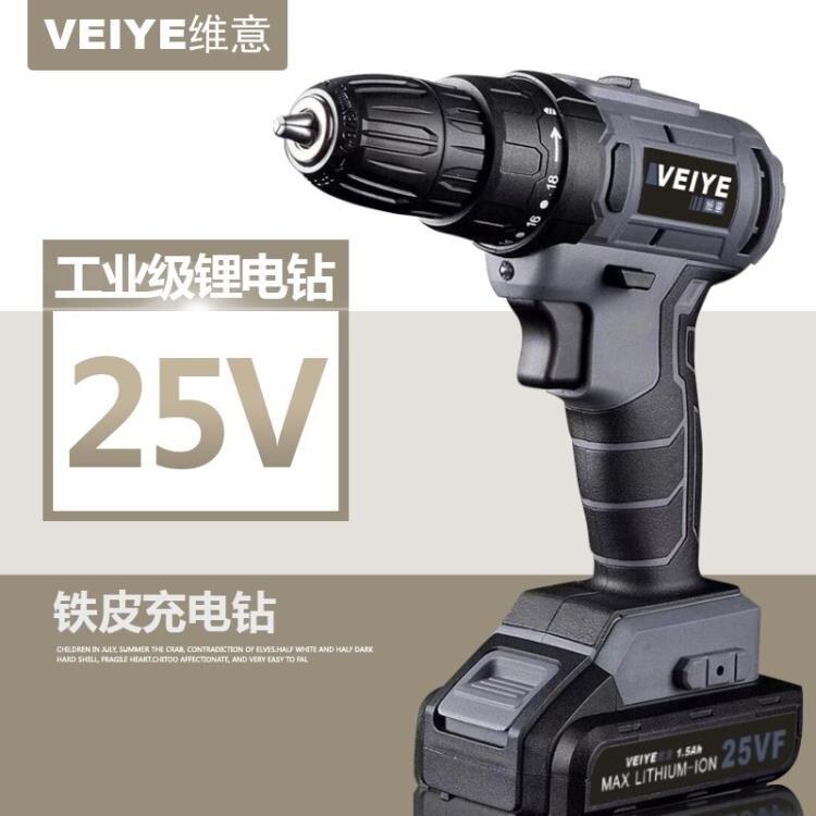 電鑽便攜電鑽25V充電鑽鋰電鑽家用手電鑽手鑽電動螺絲刀充電式電鑽