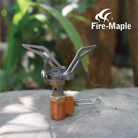 Fire-Maple 戶外攻頂鈦爐(一體式)FMS-300T