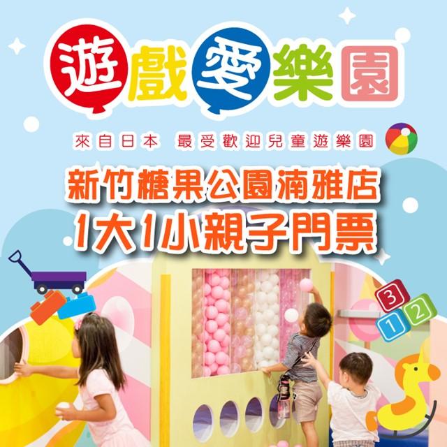 (新竹)遊戲愛樂園糖果公園湳雅店1大1小親子門票(2張)