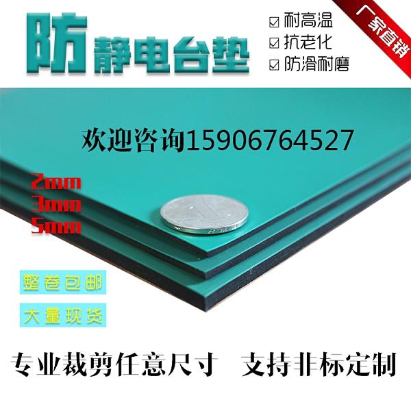 綠色防靜電臺墊膠皮桌墊絕緣橡膠板導電地墊23MM 小山好物