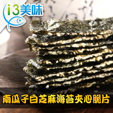 【愛上美味】南瓜子白芝麻海苔夾心脆片4包組(40g±9%/包)