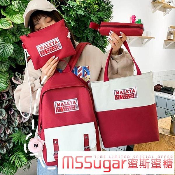 書包女初中生大容量韓版小學生小清新背包校園簡約森系防水雙肩包