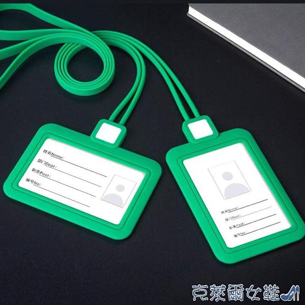 識別證套 硅膠卡套證件套一體繩定制學生校園幼兒園接送市民出入證防磁工作胸牌 快速出貨