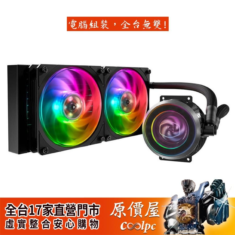 CoolerMaster酷碼 ML240P Mirage /ARGB/水冷散熱器/五年保固/原價屋