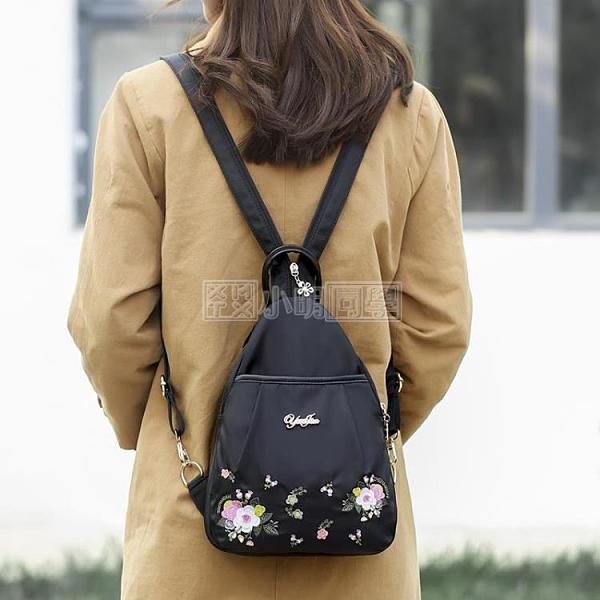 雙肩包女2020新款帆布民族風小背包迷你韓版百搭尼龍牛津布包胸包 小明同學