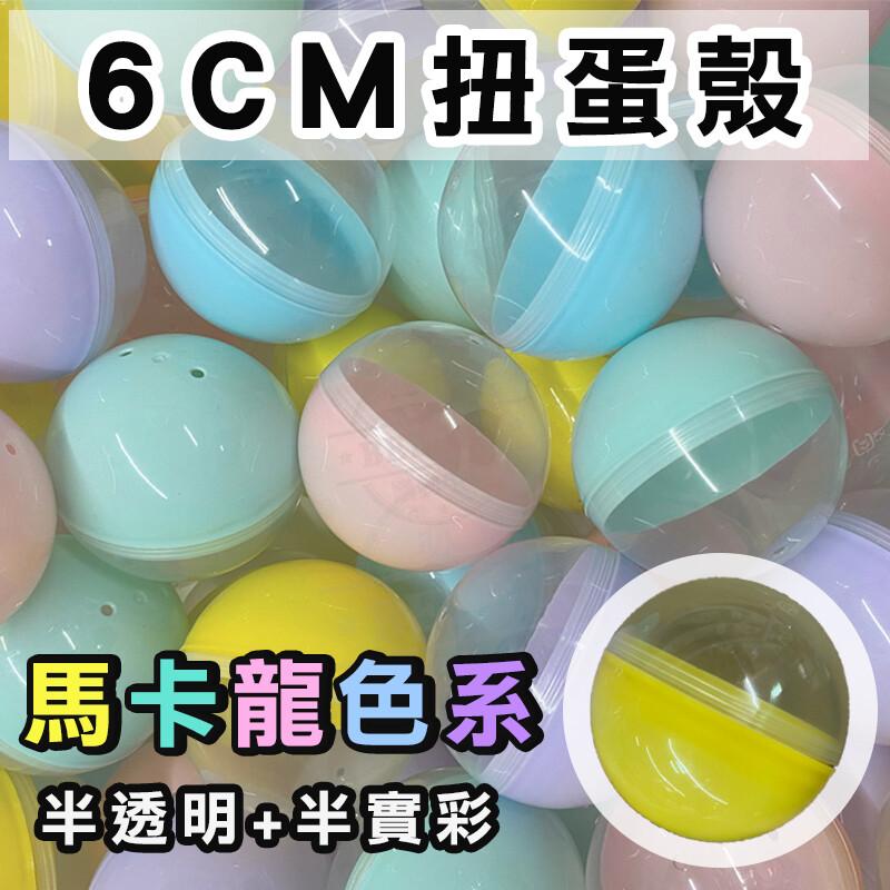 全新6cm正圓(半實彩+半透明按壓) 娃娃機 扭蛋 抽獎扭蛋/扭蛋/空扭蛋/扭蛋殼/蛋殼
