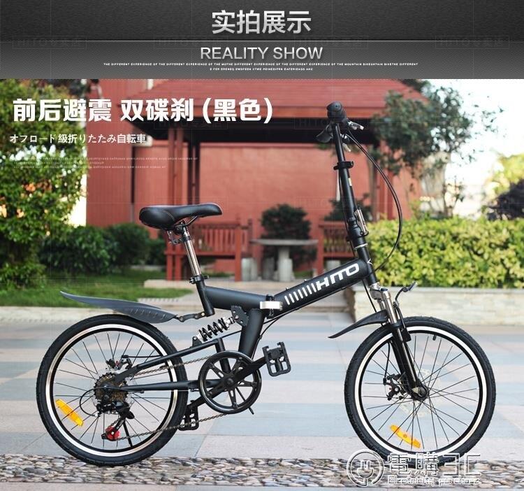 20寸碟剎折疊山地自行車避震男女式折疊變速學生單車