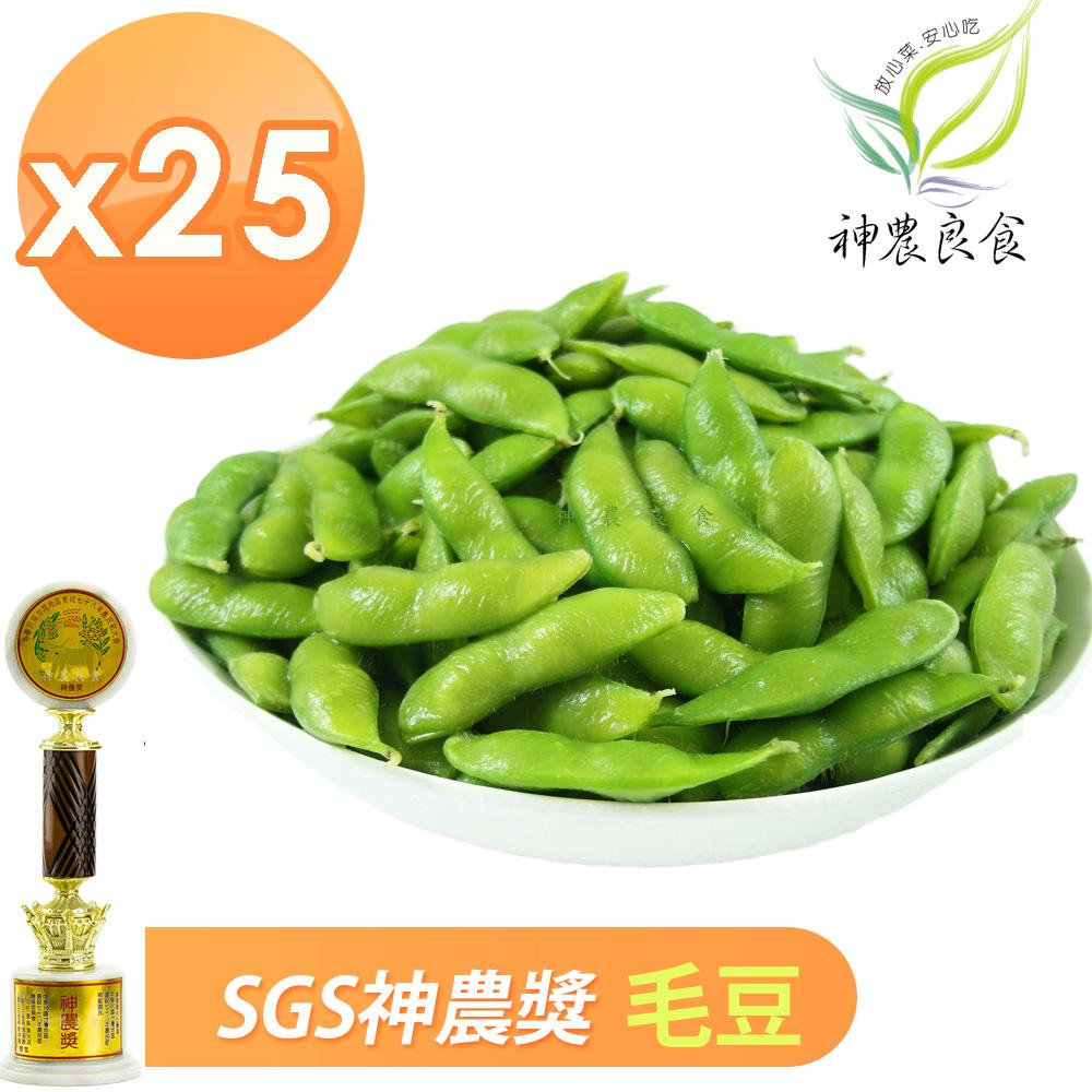 【神農良食】SGS神農獎外銷等級原味/薄鹽/芋香毛豆 三種口味任選25包)