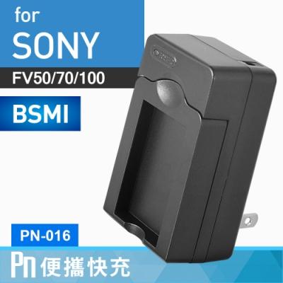 Kamera 電池充電器 for Sony NP-FV50 NP-FV70 NP-FV100 (PN-016) FV50 FV70 FV100