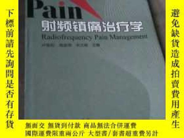 二手書博民逛書店罕見射頻鎮痛治療學Y13710 盧振和 河南科學技術出版社 出版