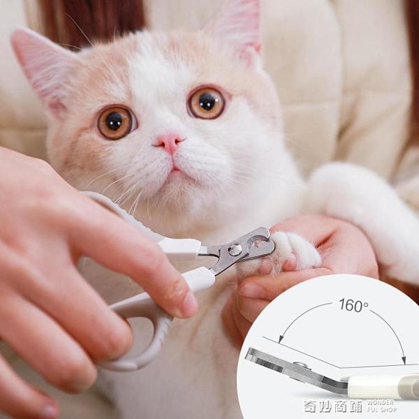貓用指甲剪刀指甲刀幼貓貓剪神器貓爪寵物用品貓咪指甲鉗新手專用【全館免運】