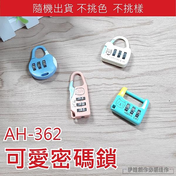 密碼鎖 行李鎖【AH-362】數字鎖 門鎖 健身房置物櫃鎖 鎖頭 海關鎖 信箱鎖 抽屜鎖 日記鎖