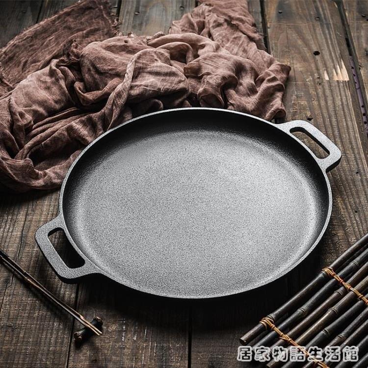 加厚煎餅鍋雙耳鑄鐵平底鍋無涂層鏊子手抓餅生鐵家用烙餅鍋不黏鍋