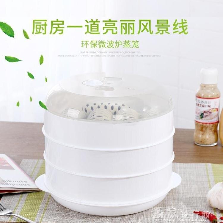 蒸屜微波爐專用蒸籠加熱器皿蒸飯煲蒸盒蒸鍋圓形碗容器熱饅頭大號飯煲 交換禮物