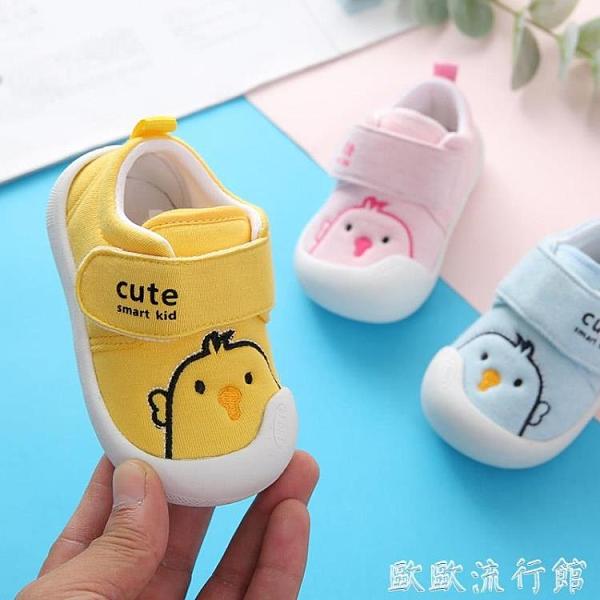 學步鞋 學步鞋春秋款防滑軟底嬰兒鞋女0一1-2歲透氣單布鞋子10個月男寶寶 歐歐
