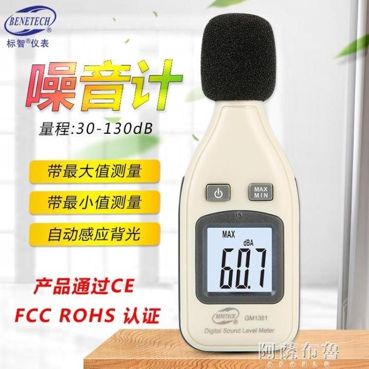 檢測儀 標智 高精度噪音計 手持式噪音儀 家用分貝儀 噪聲音量測試檢測儀 阿薩布魯