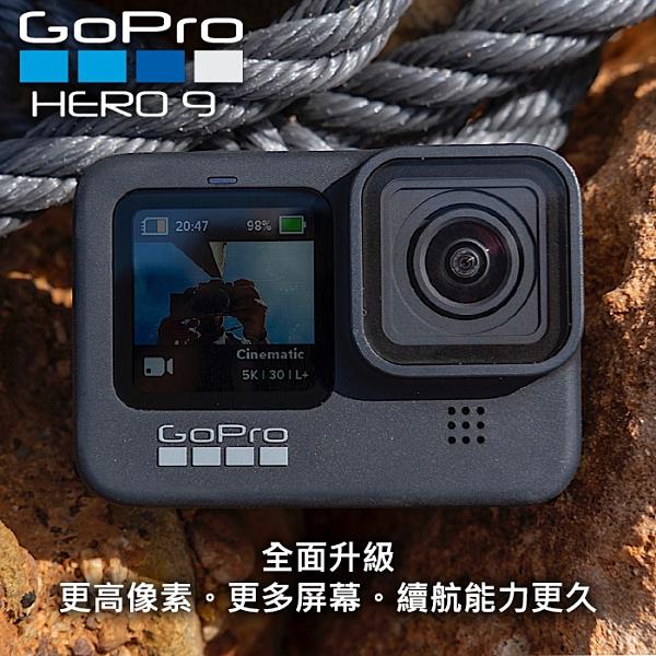 【首購加送自拍棒】HERO 9 Black 運動 相機 攝影機 GOPRO 雙螢幕 5K 台閔公司貨 MT-09 屮S4