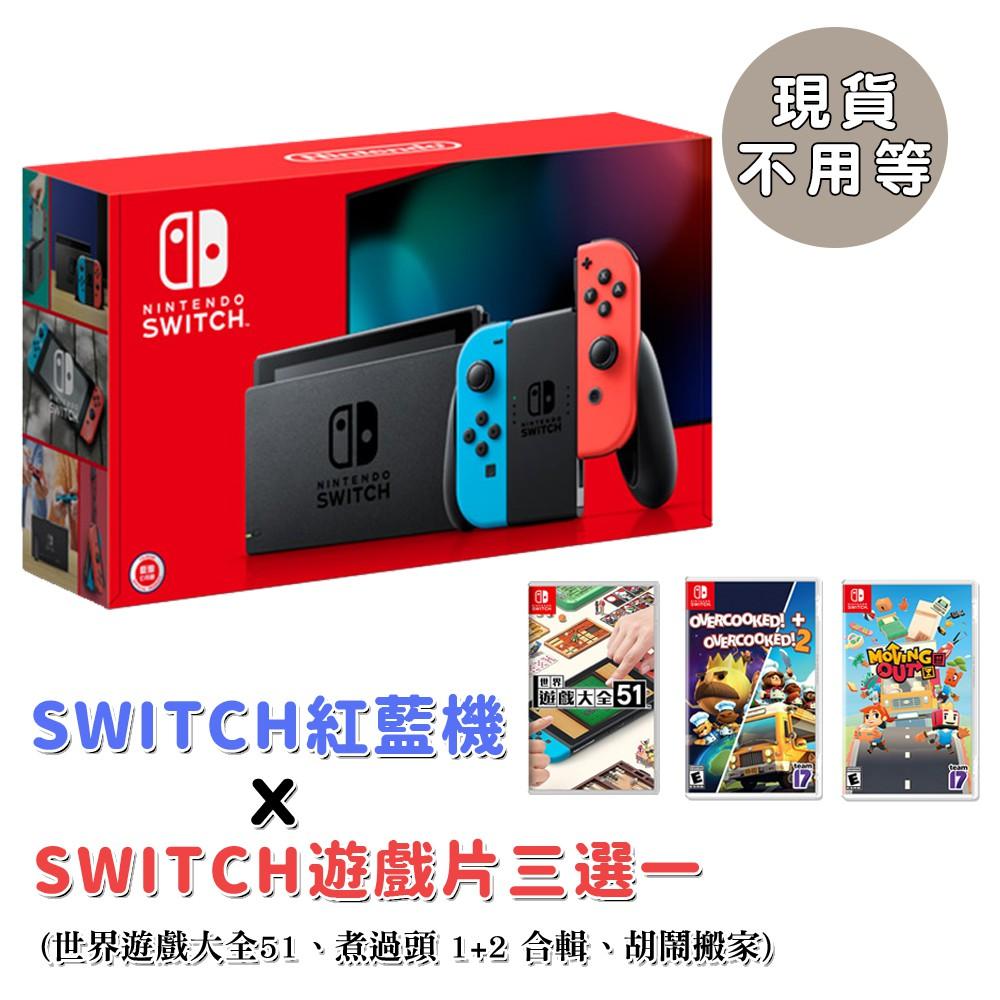 【Nintendo Switch 促銷組合1】switch主機(紅藍機) + 遊戲片三選一(當日中午前下單,下午出貨)