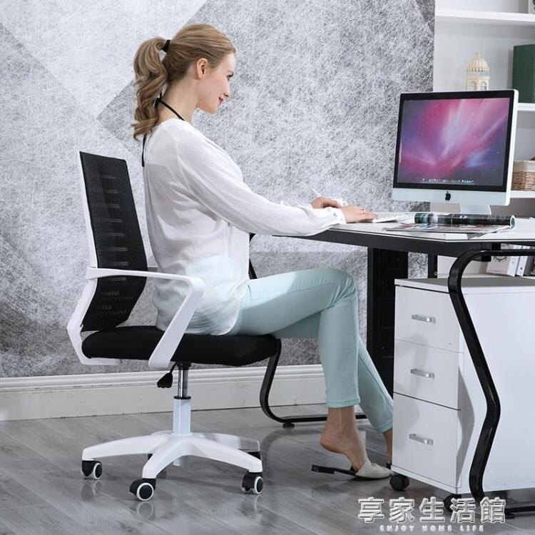 電腦椅家用辦公椅升降轉椅會議職員現代簡約座椅懶人游戲靠背椅子生活館 YTL 秋冬特惠上新~