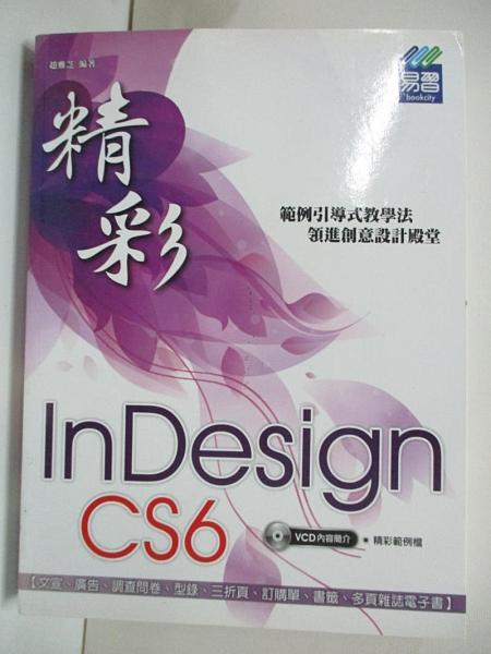 【書寶二手書T5/電腦_DP6】精彩 InDesign CS6 排版視覺設計(附光碟)_趙雅芝