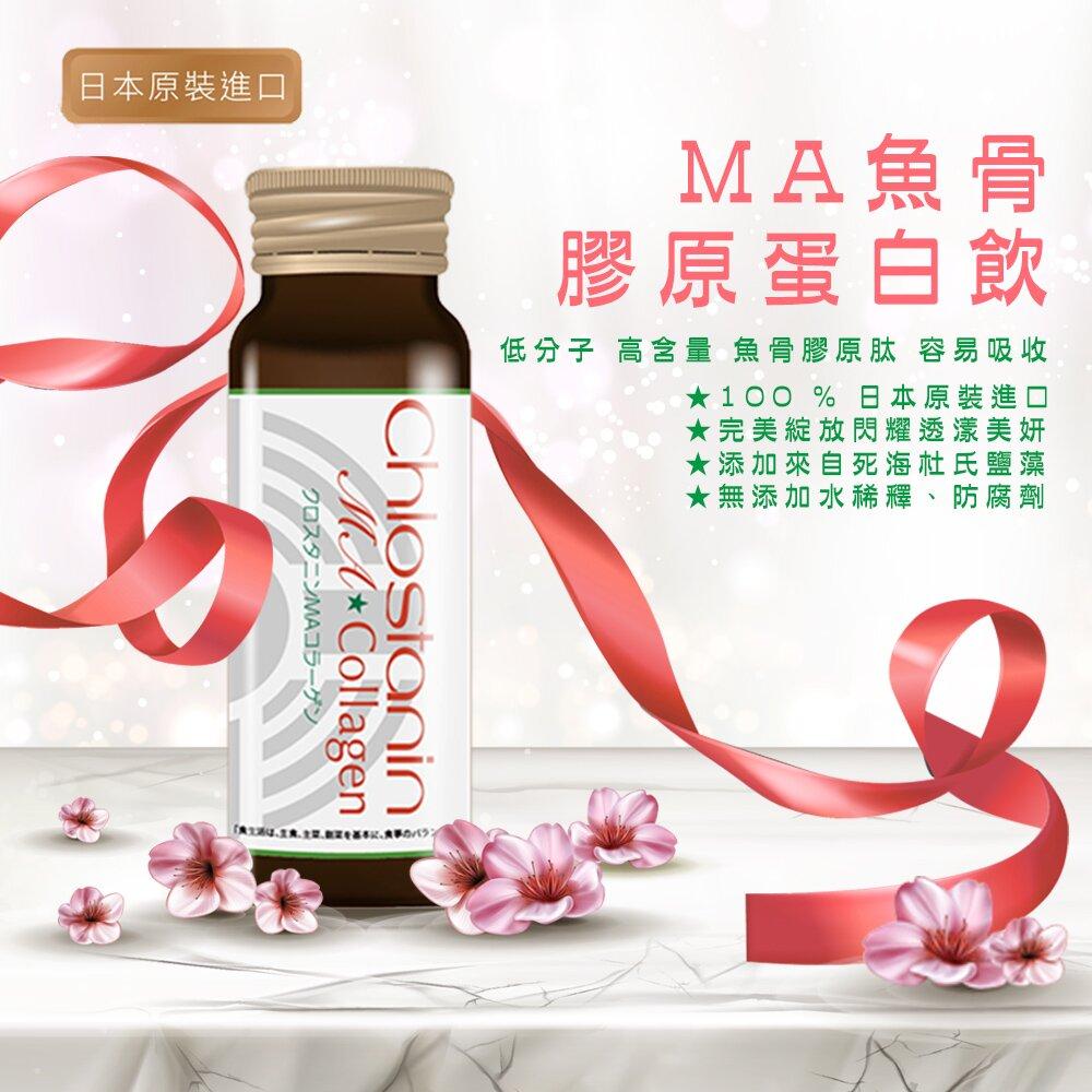 日本MA魚骨膠原蛋白飲(50mlx10瓶盒)