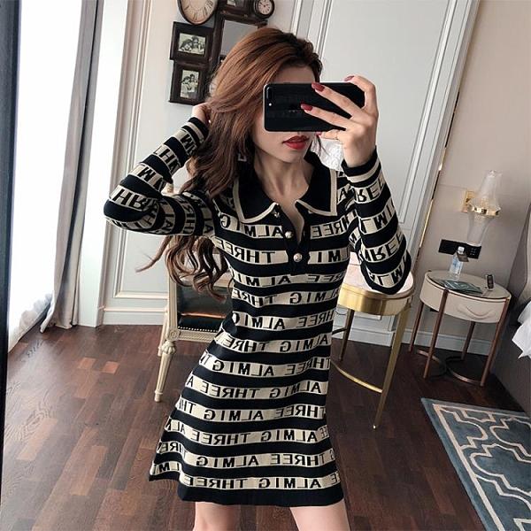 溫柔風polo洋裝收腰顯瘦長袖條紋氣質毛衣裙秋裝新款2020網紅