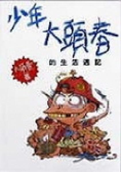 二手書博民逛書店 《少年大頭春的生活週記》 R2Y ISBN:9575220528│張大春著