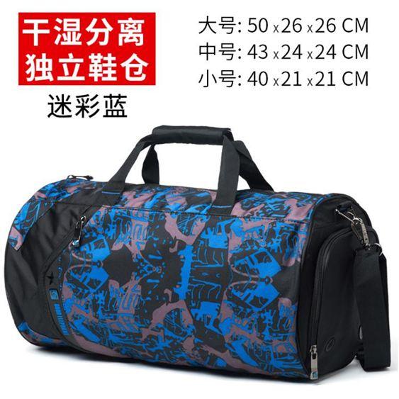 店長推薦 健身包男運動包干濕分離女訓練包手提行李單肩大容量短途旅行包潮