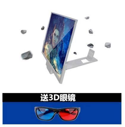16寸手機投影放滿屏3D螢幕放大器20寸高清通用型多功能鏡大屏視頻