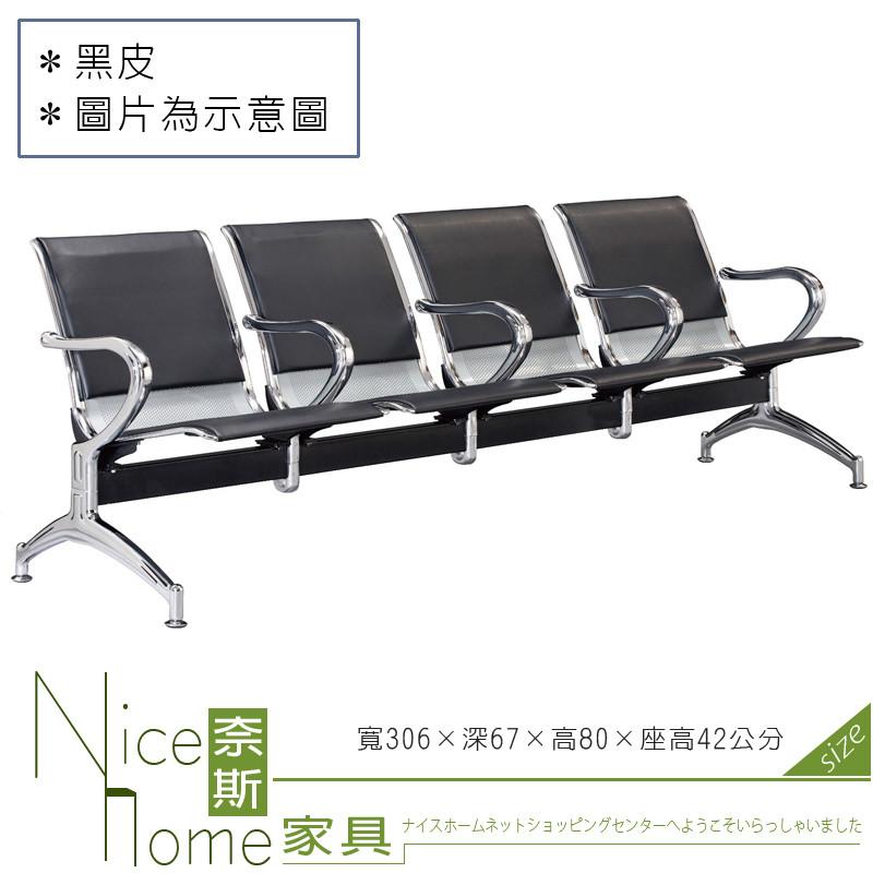 奈斯家具nice438-15-ho 五人座扶手排椅(a28)