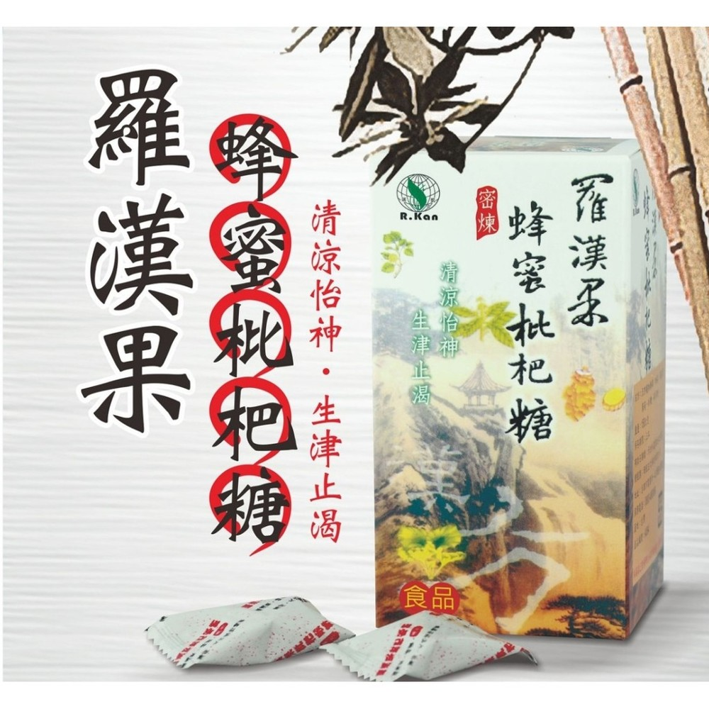 羅漢果蜂蜜枇杷糖 單顆獨立包裝 (每盒150公克) - 羅漢果蜂蜜枇杷糖(單顆包裝)(一盒)