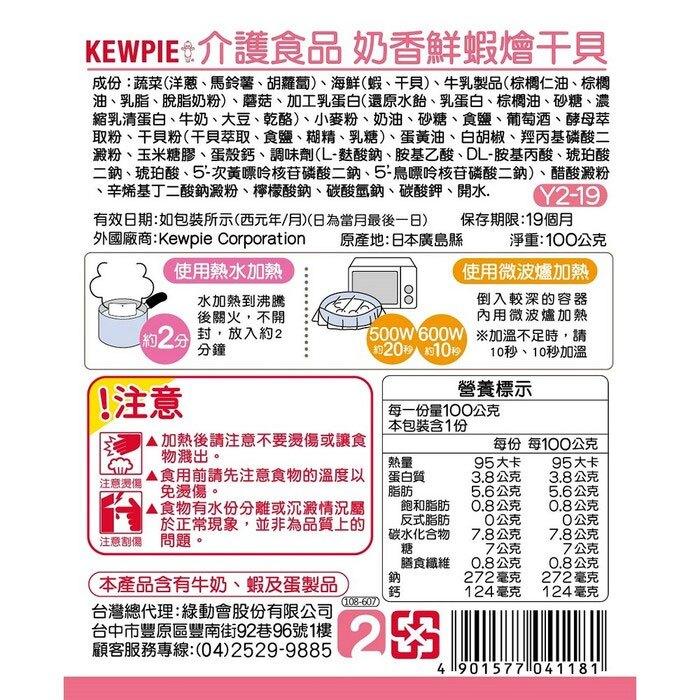 奶香鮮蝦燴干貝 100g 日本 KEWPIE 丘比 介護食品 Y2-19 銀髮餐 銀髮粥 牙套食品