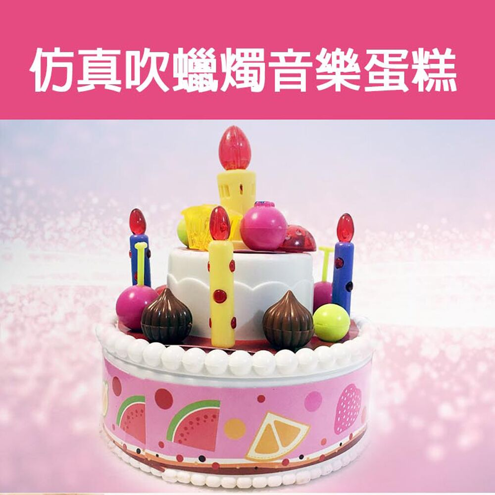 【GCT 玩具嚴選】仿真吹蠟燭音樂蛋糕