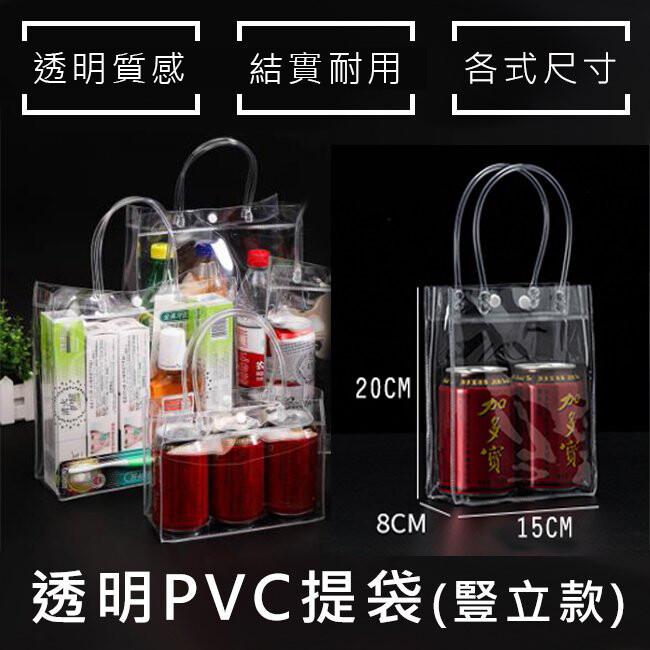 飲料袋 pvc袋(豎立1號袋-20*15*8cm) 購物袋 手提袋 透明袋 環保袋 廣告袋 網紅提袋