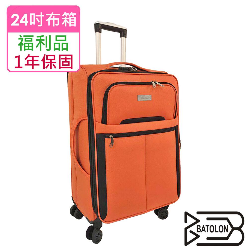 福利品  24吋皇家風範tsa鎖加大商務箱/旅行箱 (橘)