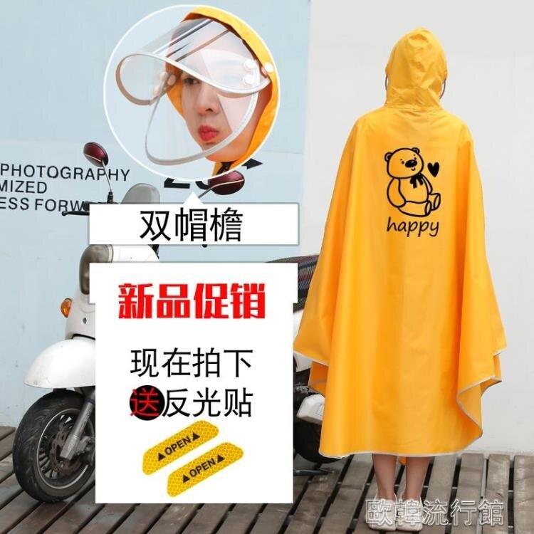 時尚騎車用的電動車雨衣遮臉長款全身小型電瓶車可愛大人雨披女士SUPER 全館特惠9折